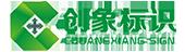 广西玉林市创象公共标识有限公司